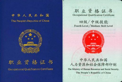 公共营养师职业资格证书培训考证简章